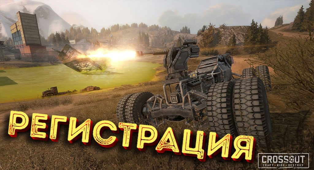 crossout-registratsiya