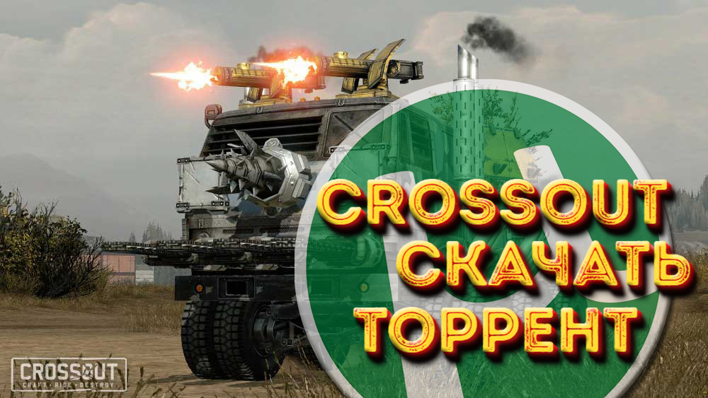 crossout-skachat-torrent