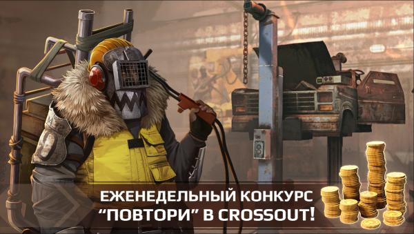 """""""Повтори в Crossout"""". Еженедельный конкурс"""