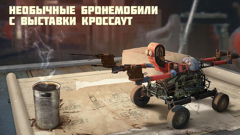 Выставка бронемобилей в Crossout